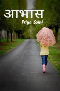 आभास - 1 by Priya Saini in Hindi