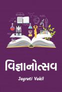 વિજ્ઞાનોત્સવ by Jagruti Vakil in Gujarati