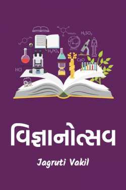 vigyan utsav by Jagruti Vakil in Gujarati