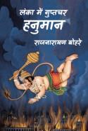 राजनारायण बोहरे द्वारा लिखित  लंका में गुप्तचर हनुमान बुक Hindi में प्रकाशित