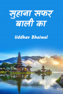 सुहाना सफर बाली का by Uddhav Bhaiwal in Hindi