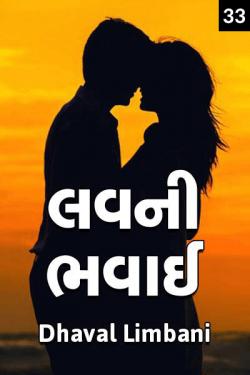 Love ni Bhavai - 33 by Dhaval Limbani in Gujarati