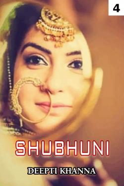 SHUBHUNI - 4 by Deepti Khanna in English