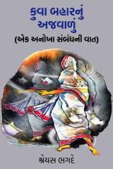 કુવા બહારનું અજવાળું દ્વારા શ્રેયસ ભગદે in Gujarati