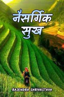 NAISARGIK  SUKH by rajendra shrivastava in Hindi