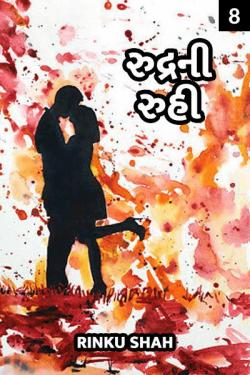 Rudrani ruhi - 8 by Rinku shah in Gujarati