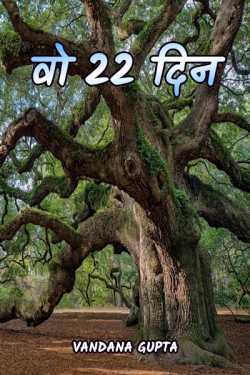 Wo 22 din by Vandana Gupta in Hindi