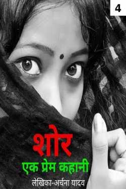 shorr - 4 by Archana Yaduvanshi in Hindi