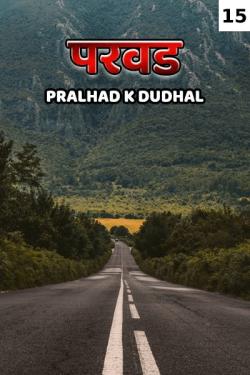 parvad - 15 by Pralhad K Dudhal in Marathi