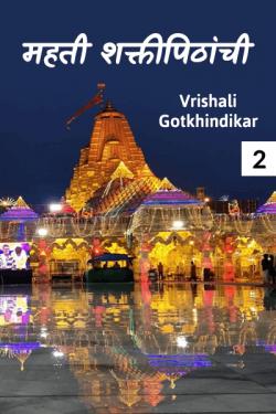 Mahanti shaktipithanchi - 2 by Vrishali Gotkhindikar in Marathi
