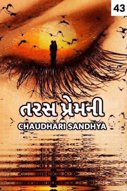 Taras premni - 43 by Chaudhari sandhya in Gujarati