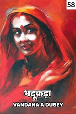 Bhadukada - 58 - last part by vandana A dubey in Hindi