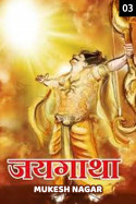 Mukesh nagar द्वारा लिखित  जयगाथा - 3 बुक Hindi में प्रकाशित
