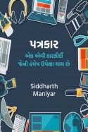 Siddharth Maniyar દ્વારા પત્રકાર એક એવી કારકીર્દી જેની હંમેષ ઉપેક્ષા થાય છે ગુજરાતીમાં