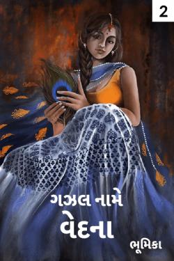 Gazal name vedna - 2 by Bhumika in Gujarati