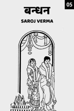 bandhan - 5 by Saroj Verma in Hindi