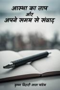 आस्था का ताप और अपने समय से संवाद by कृष्ण विहारी लाल पांडेय in Hindi