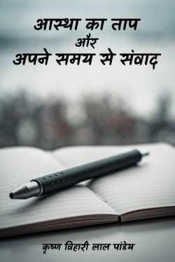 aastha ka tap aur apne samay se smvad by कृष्ण विहारी लाल पांडेय in Hindi