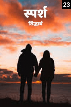 Sparsh - 23 by Siddharth in Marathi