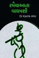 રમૈયાઆતા વાઘમશી by Dr kartik Ahir in Gujarati