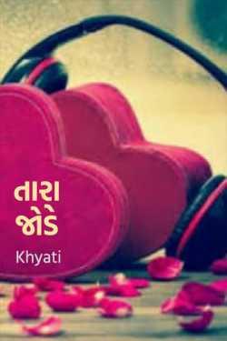 tara jode by Khyati in Gujarati