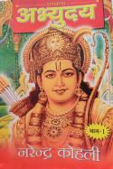 राजीव तनेजा द्वारा लिखित  अभ्युदय - 1 - नरेंद्र कोहली बुक Hindi में प्रकाशित