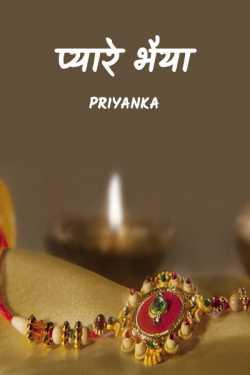 pyare bhaiya by Priyanka Jangir in Hindi