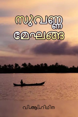 സുവർണ്ണ മേഘങ്ങൾ by വി.ആർ.റിഥിന in Malayalam