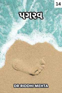 Pagrav - 14 by Dr Riddhi Mehta in Gujarati