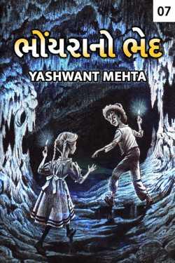Bhoyrano Bhed - 7 by Yeshwant Mehta in Gujarati