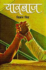 यारबाज़ by Vikram Singh in Hindi