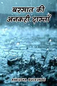 बरसात की अनकही दास्ताँ