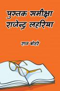 पुस्तक समीक्षा-राजेन्द्र लहरिया by राज बोहरे in Hindi