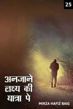 Anjane lakshy ki yatra pe - 25 by Mirza Hafiz Baig in Hindi