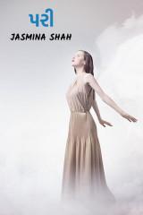 પરી દ્વારા Jasmina Shah in Gujarati