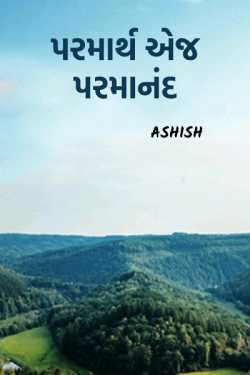 Givers by Ashish in Gujarati