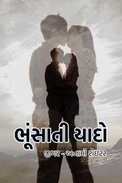bhunsati yado by જીગર _અનામી રાઇટર in Gujarati