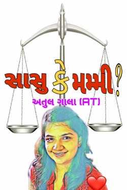 sasu ke mummy ? by Atul Gala in Gujarati
