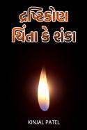 દ્રષ્ટિકોણ - ચિંતા કે શંકા by Kinjal Patel in Gujarati
