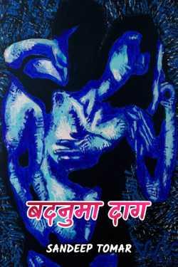 Badnuma daag by Sandeep Tomar in Hindi