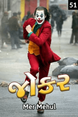 Jokar by Mer Mehul in Gujarati