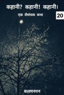 कलम नयन द्वारा लिखित  कहानी की कहानी की कहानी - 20 - कहानियों की कहानी बुक Hindi में प्रकाशित