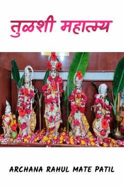 tulshi mahatmay by Archana Rahul Mate Patil in Marathi