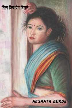 tila tinch prem disanl by Akshata Kurde in Marathi