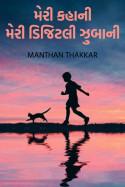 મેરી કહાની મેરી ડિજિટલી ઝુબાની - ભાગ-૧ - ૦૫ જાન્યુઆરી ૨૦૨૦ by Manthan Thakkar in Gujarati