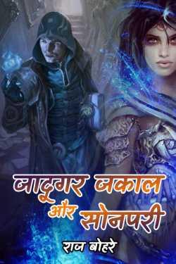 जादूगर जंकाल और सोनपरी by राज बोहरे in :language