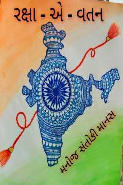 raxa - e - watan by Manoj Santoki Manas in Gujarati