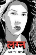 लग्न by Nilesh Desai in Marathi