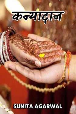 Kanyadaan by Sunita Agarwal in Hindi