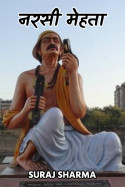 suraj sharma द्वारा लिखित  नरसी मेहता बुक Hindi में प्रकाशित